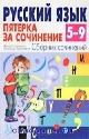 Пятерка за сочинение. Русский язык 5-9 кл. Сборник